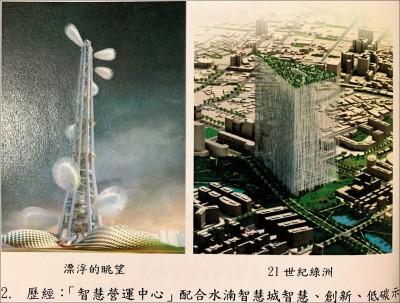 台中》盧重提「台灣塔」 發想打造智慧營運塔