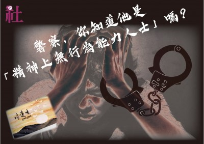 港警拘捕智障男 社工控會面遭阻 逾15小時才允送醫驗傷