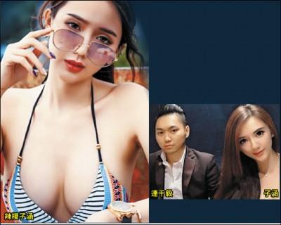 跨國賣淫案驚爆/拒當連千毅後宮 辣模子涵賣淫價碼20萬