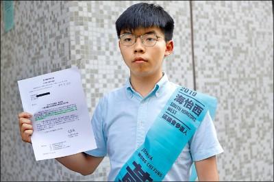 光復香港 黃之鋒5人參選恐遭DQ