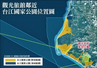 台江公園旁蓋旅館 環評委要求補件再審