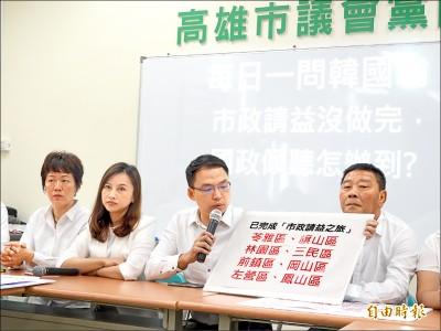 《高雄》諷韓請假拚選舉 民進黨議員叫他「韓1/4」