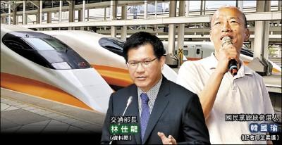 韓國瑜反對交通部高鐵南延案 林佳龍:勿見樹不見林