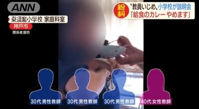灌超辣咖哩!日本教師集體霸凌 挨罰的竟然是...咖哩
