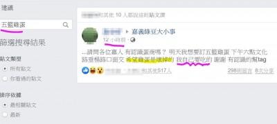 韓國瑜嘉市造勢 有人上網買臭雞蛋 警方嚴陣以待