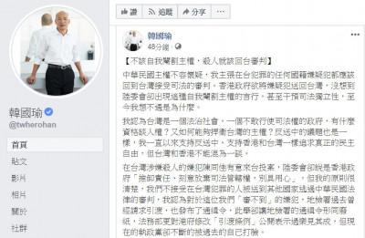 陳同佳案》反擊蔡政府 韓國瑜:想不通為何陸委會自我閹割主權