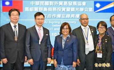 與馬紹爾簽ECA 蔡英文:絕不屈服中國金錢外交