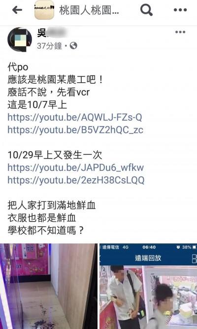 網路流傳男學生遭霸凌片 校方:明天開會調查
