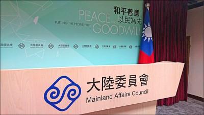 中共四中全會再提一國兩制 陸委會:台灣堅拒信號明確