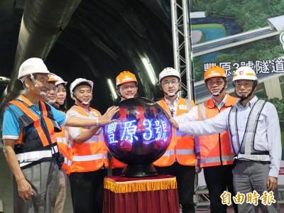 大台中環線最後一哩路! 國4豐潭段3號隧道西行線貫通