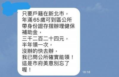 Line瘋傳新北老人健保補助要申請 社會局澄清是假消息
