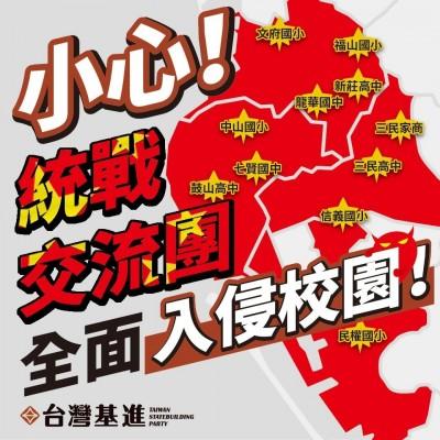 中國教育組織參訪高市11校 台灣基進:統戰交流團入侵校園?