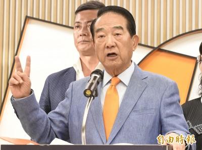 宋楚瑜4度參選 親民黨:8成機會