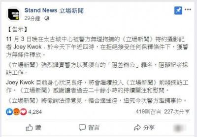 港記者獲「無條件釋放」 《立場新聞》:追究警濫捕