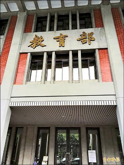 對台26條》北京出招 教部提醒注意風險