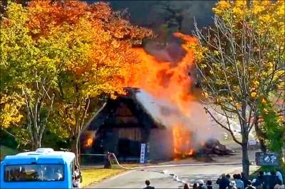 世界遺產合掌村火災