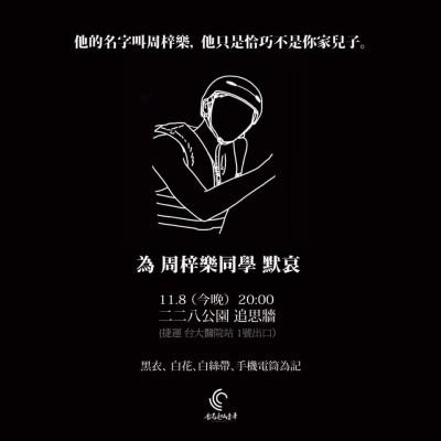 香港墜樓男大生辭世 在台港生今晚在228公園追悼