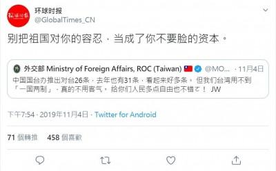 26條誘台》中官媒批吳釗燮推文 網友進攻酸:已檢舉恐嚇