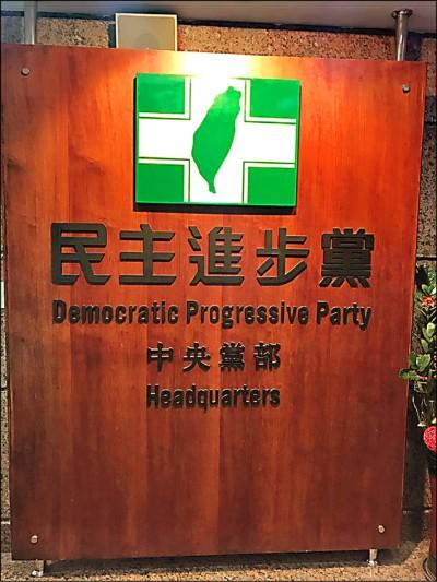民進黨不分區 「年輕素人」進安全名單
