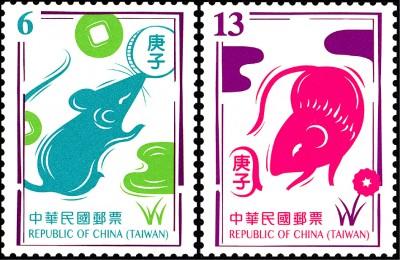 財鼠賀新年 鼠年郵票亮相