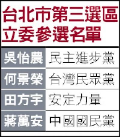 區域立委選情探索‧台北市第3選區》 吳怡農打國安牌 蔣萬安搶青年票