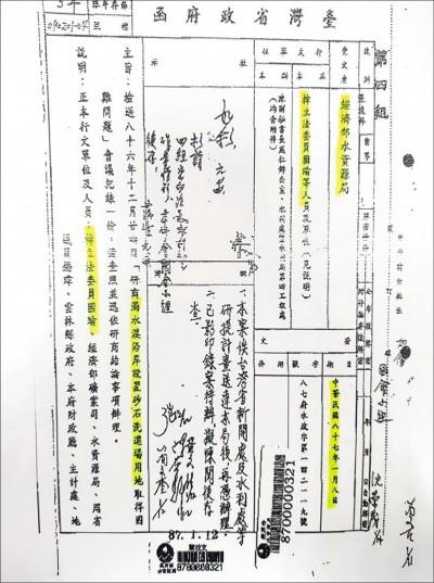 黃國昌秀公文 爆韓助李家濫採砂石
