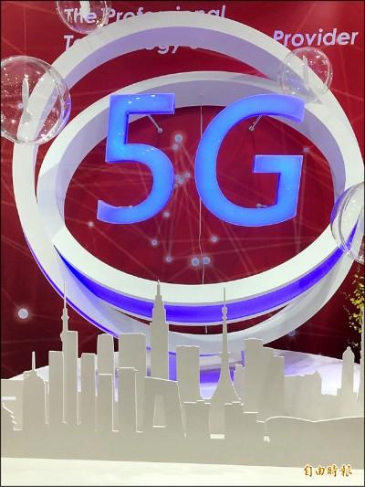 5G「標」破500億 學者憂不利發展/NCC今啟動第二階段競標加速機制 將限制業者需求上限