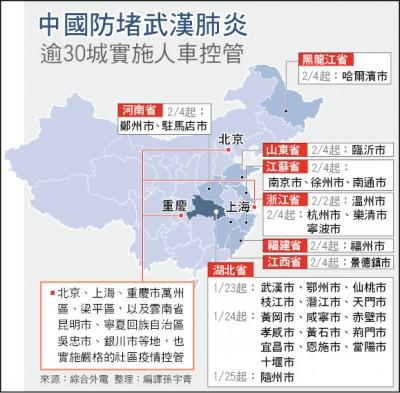 中國封逾30城 逼近上海北京