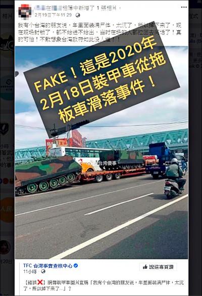 中國網軍炒作 疫情謠言滿天飛