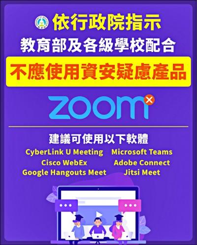 台大教授何明修:Zoom有資安疑慮 教育部禁得對