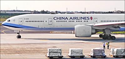 華航塗裝台灣化 航發會要求加速處理