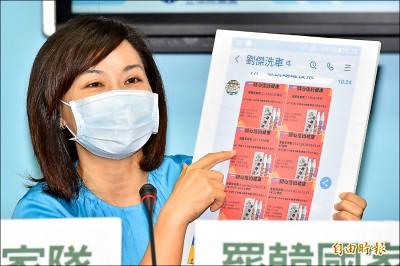 國民黨團:罷韓送乾洗手 涉賄選