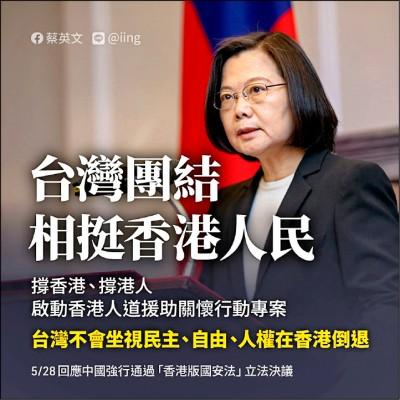 中國人大通過「港版國安法」 蔡英文:不會坐視香港民主自由倒退