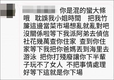 臉書情色社團邀你+LINE 請小心