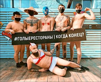 中英對照讀新聞》Russian chefs in naked lockdown protest after virus strips them of income 病毒奪走收入 俄羅斯廚師裸身抗議行動限制