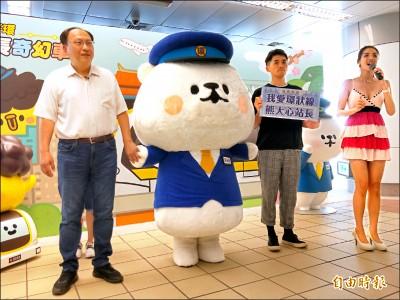 環狀線熊站長Fun暑假 彩繪列車討喜