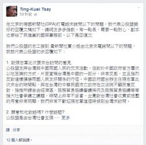 中國頻吃台灣豆腐 蔡丁貴不歡迎張志軍