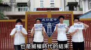 解嚴日高中生拍片籲「蔣中正銅像撤出校園」