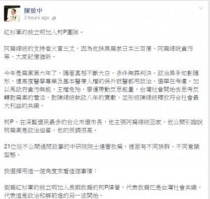 姚立明入柯陣營 陳致中:代表救扁是共識