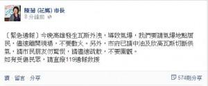 高雄氣爆》市長陳菊呼籲盡速疏散