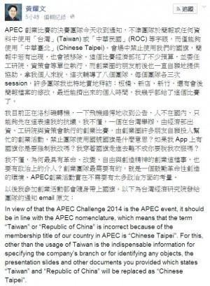 APEC創業賽遭打壓 台灣隊只能稱「中華台北」