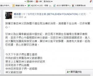 甘惠忠神父住院 賴清德臉書送祝福