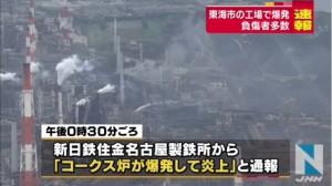 日本大型製鐵廠傳出大爆炸 釀15傷