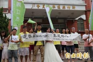綠黨竹縣議員參選人周江杰 偕妻著婚紗登記