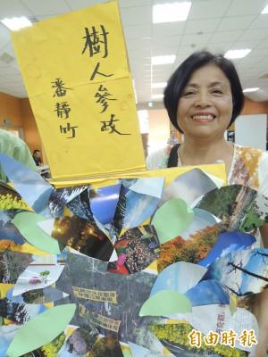 樹黨提名潘靜竹 代表參選南市東區議員