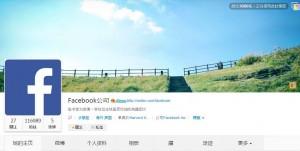 加速進軍中國? 臉書開通官方微博