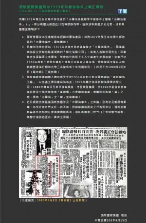 被指涉入35年前米糠油案 頂新集團報警查造謠