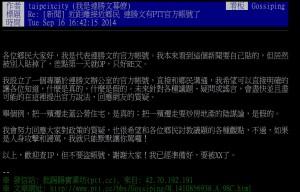 「踹共」迎戰鄉民 連勝文有PTT帳號了!