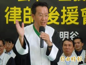 魏明谷成立律師團後援會 顧立雄出席