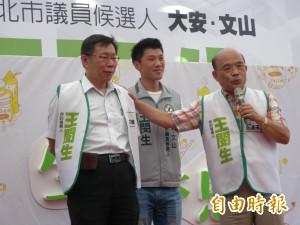 柯文哲:感謝蘇貞昌大力幫忙選舉